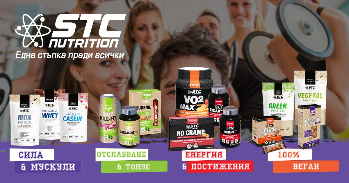 (c) Stcnutrition.bg